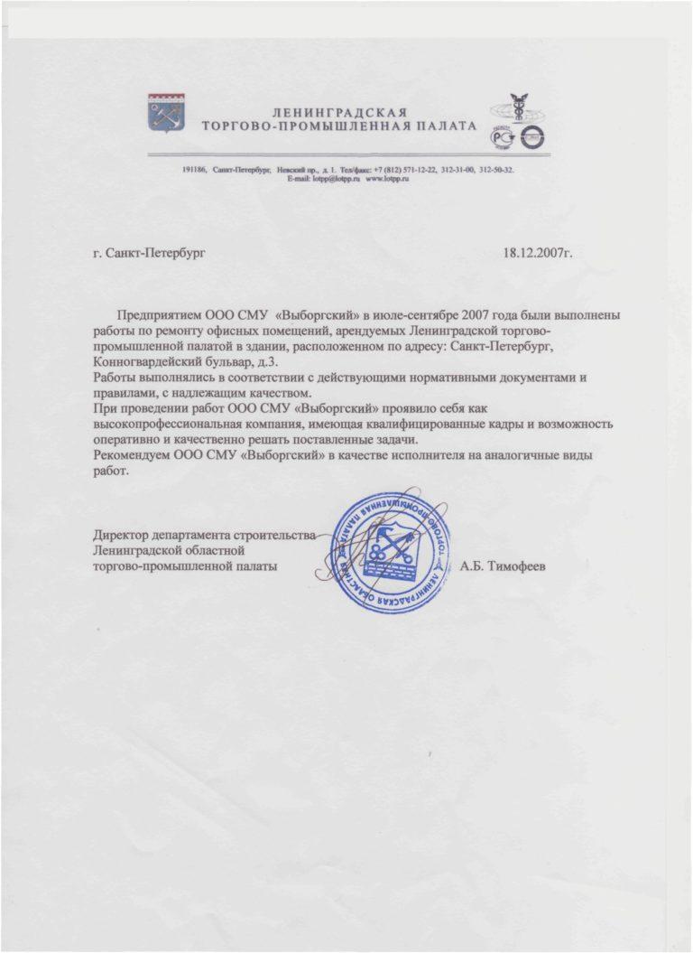 Ленинградская Торгово Промышленная палата