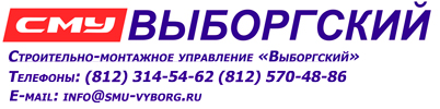 СМУ Выборгский