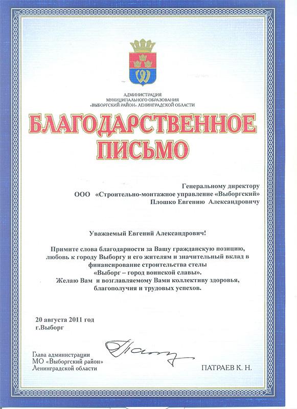 Администрация Выб. р-на