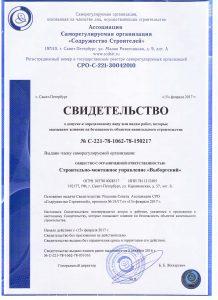 Свидетельство на строительно-монтажные работы № С-221-78-1062-78-150217 от 15 февраля 2017 года.