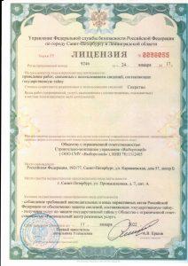 Лицензия Управления Федеральной службы безопасности РФ по городуСПб и ЛО № 0096055 от 24 января 2017 года
