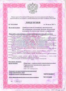 Лицензия МЧС № 78-Б/01865 от 20.07.2017 года.